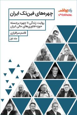 کتاب چهرههای فینتک ایران