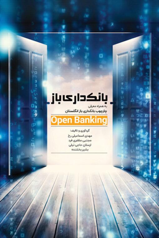 بانکداری باز
