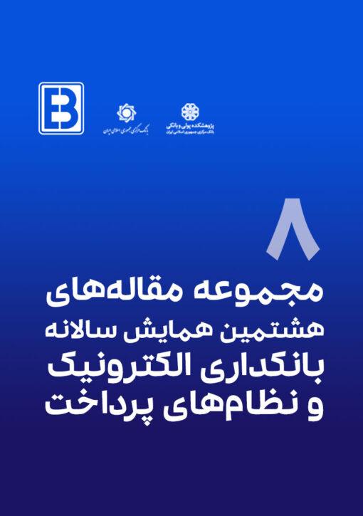 مقالههای هشتمین همایش سالانه بانکداری الکترونیک و نظامهای پرداخت