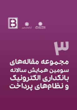 مجموعه مقالههای سومین همایش سالانه بانکداری الکترونیک و نظامهای پرداخت