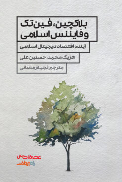 بلاکچین، فینتک و فایننس اسلامی