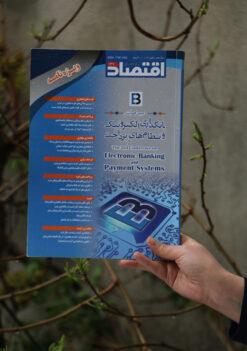 ویژهنامه دومین همایش سالانه بانکداری الکترونیک