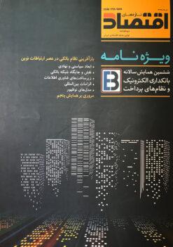 ویژهنامه ششمین همایش بانکداری الکترونیک