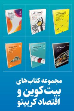 مجموعه کتابهای بیتکوین و اقتصاد کریپتو