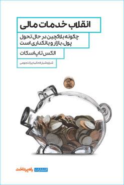 انقلاب خدمات مالی